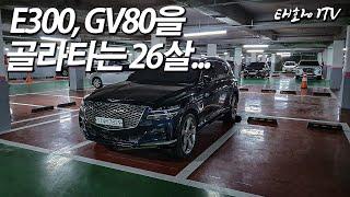 영앤리치의 차량 이용법 / GV80이 가성비라고 불리는…