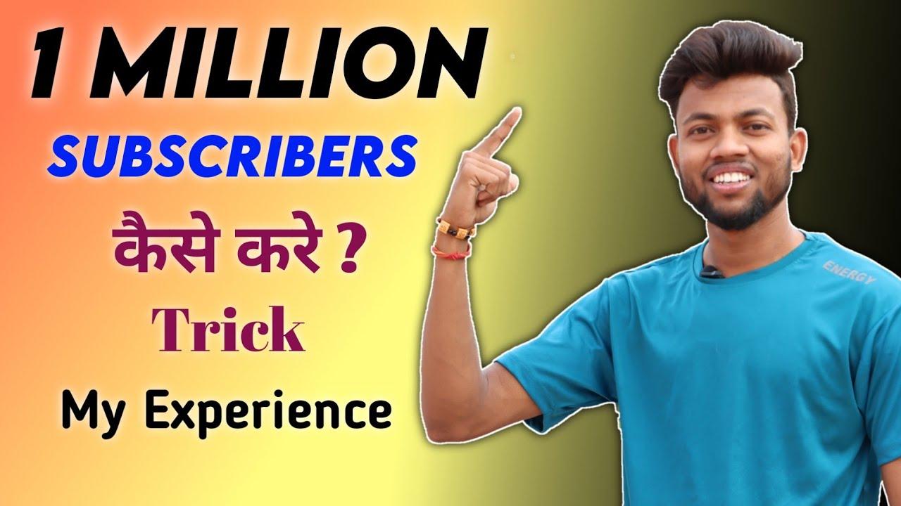 100 से 1 Million Subscribers कैसे करे ? Trick    My Experience 🔥🔥