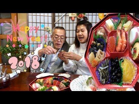 กินอาหารเซ็ตปีใหม่ อาหารมงคลของคนญี่ปุ่น 🎊🎊🎉
