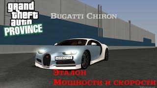 Разбил Bugatti Chiron! [ Тест Драйв ] | MTA Province#1