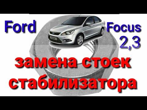 Замена стоек стабилизатора Ford Focus 2, 3