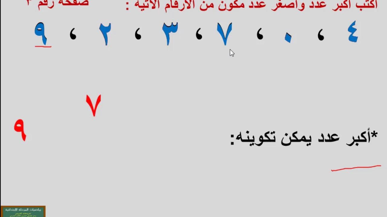 كتابة اكبرعدد وأصغر عدد مكون من أرقام الدرس1 الجزء9 الوحدة 1 صف رابع ترم أول