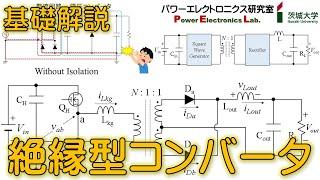 【パワエレ】絶縁型コンバータの基礎 Power Electronics: Fundamentals of Isolated Converter