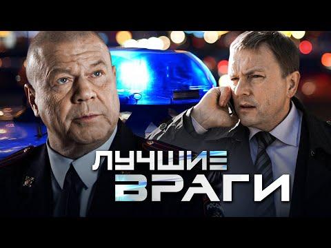ЛУЧШИЕ ВРАГИ - Серии 1-15 / Криминальный детектив / Все серии подряд - Видео онлайн