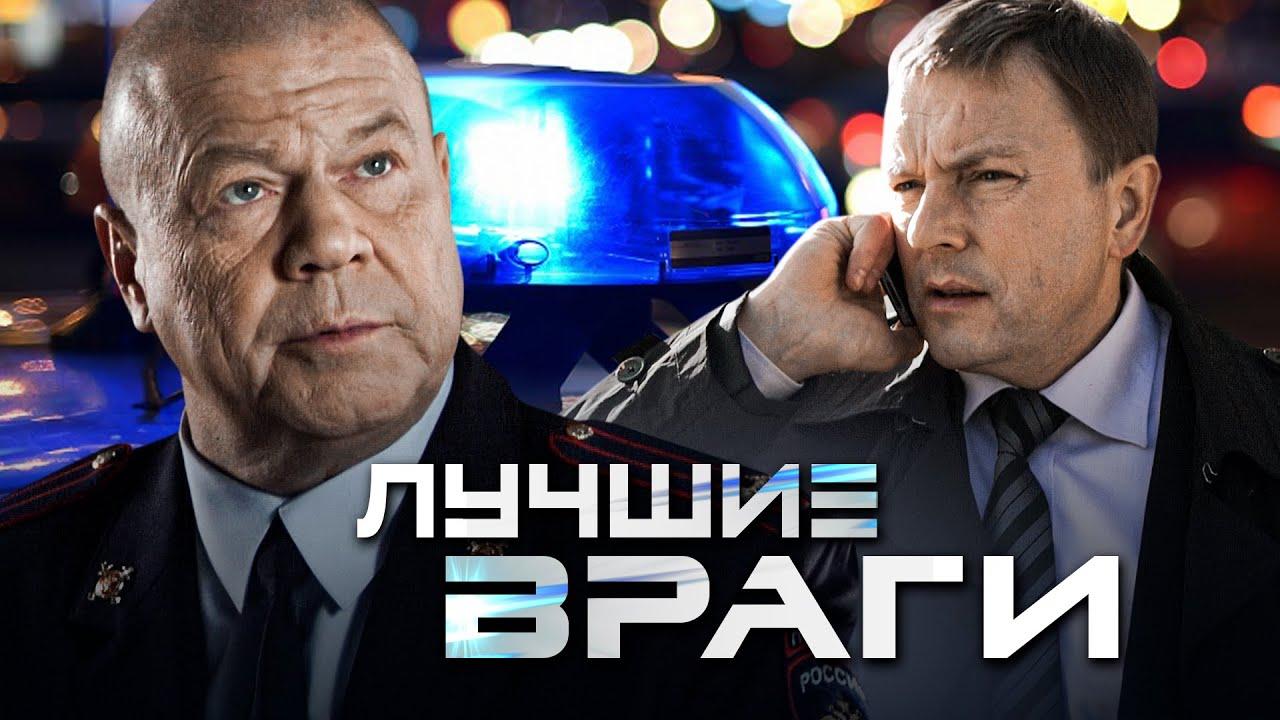 ЛУЧШИЕ ВРАГИ - Серии 1-15 / Криминальный детектив / Все серии подряд онлайн томоша килиш
