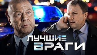 ЛУЧШИЕ ВРАГИ - Серии 1-15 / Криминальный детектив / Все серии подряд