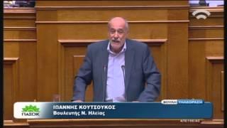 Ι. Κουτσούκος (Ειδ. Αγ. ΠΑΣΟΚ) στη συζήτηση για τη Συμφωνία Χρηματοδότησης (14/8/15)