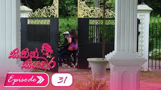 Sithin Siyawara | Episode 31 - (2018-06-08) | ITN Thumbnail