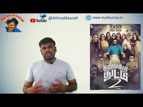 Dhillukku Dhuddu 2 Review by Athiradikkaran | Santhanam | Ram Bala  |родро┐ро▓рпНро▓рпБроХрпНроХрпБ родрпБроЯрпНроЯрпБ 2