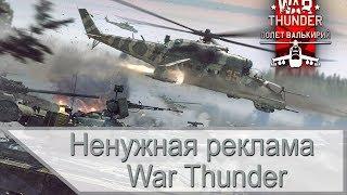Ненужная реклама War Thunder и современная техника