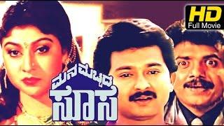 Mana Mecchida Sose – ಮನ ಮೆಚ್ಚಿದ ಸೊಸೆ | Kannada Full Movie | Kannada HD Movies | New Upload 2016