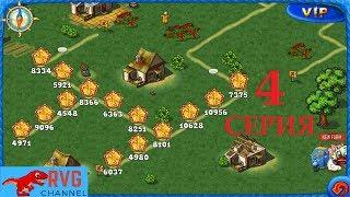 ПРОХОЖДЕНИЕ Farm Frenzy (Весёлая Ферма) #4