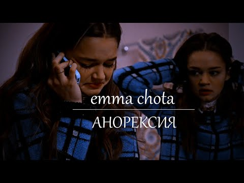 emma chota|анорексия - это диагноз