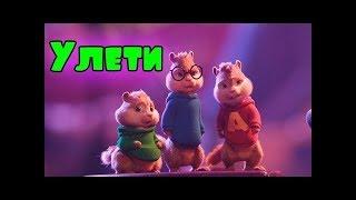 Элвин и бурундуки - Улети (T-FEST)