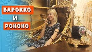 видео Интерьер в стиле рококо