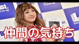 人気グループ・AAAの伊藤千晃さんが、妊娠していることが発覚! 【おス...