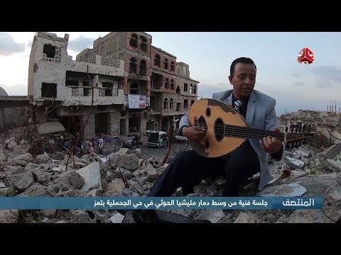 جلسة فنية من وسط دمار مليشيا الحوثي في حي الجحملية بتعز