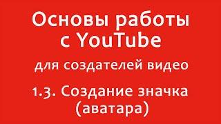 1.3. Значок (аватар) канала YouTube