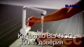 Смесители Blanco  обзор(Сантехника в Ваш дом. Интернет-магазин http://salessan.ru/, 2015-01-26T18:47:00.000Z)