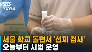 서울 학교 돌면서 '선제 검사'…오늘부터 시범 운영 /…