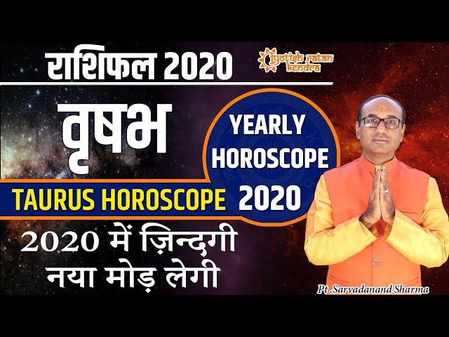 Vrishabh Rashi 2020 | वृषभ राशि-कैसा रहेगा आप के लिए 2020 | Tauras Horoscope 2020 |  राशिफल 2020