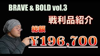 BRAVE & BOLD vol.3 〜戦利品集〜