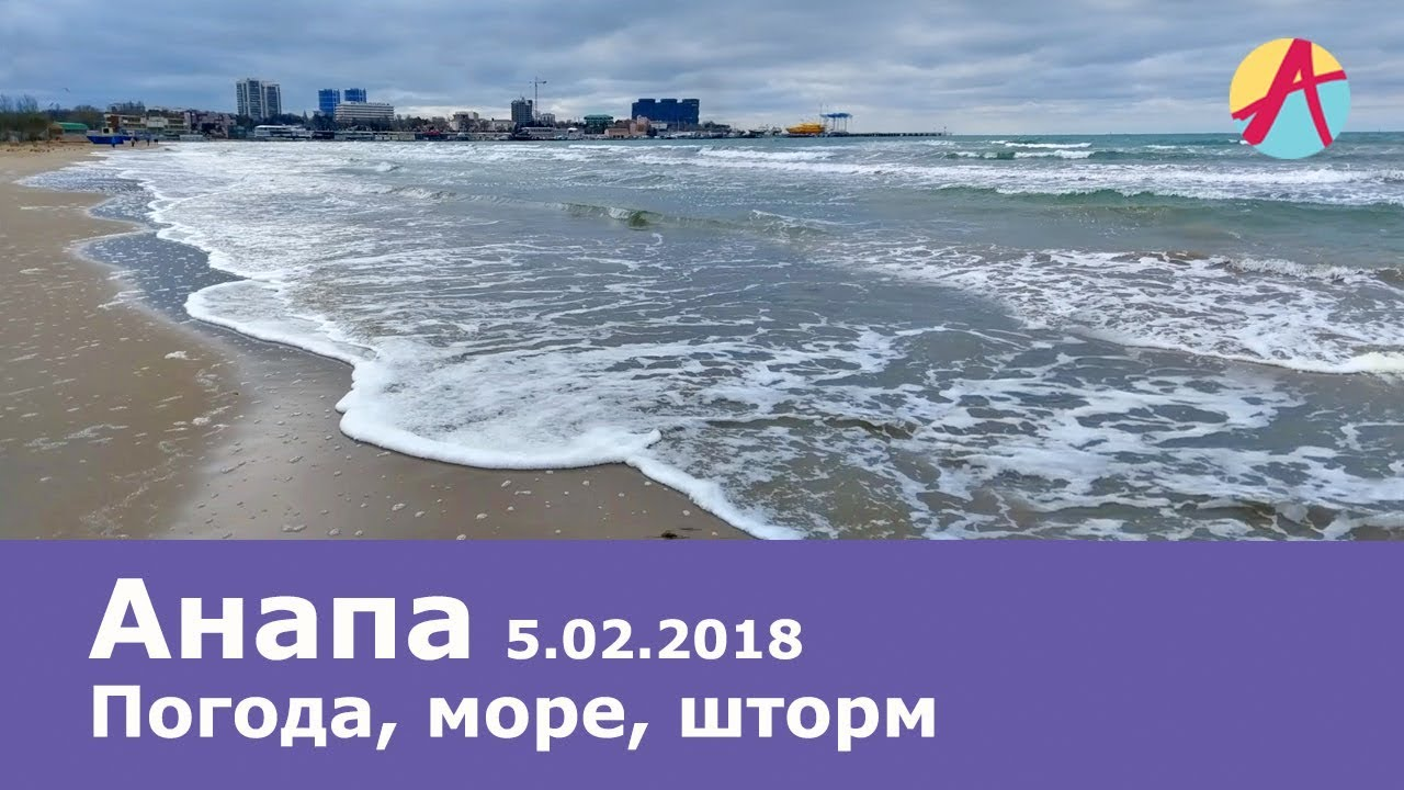 Анапа центральный пляж 2018 фото