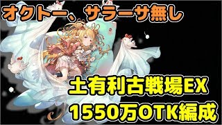 (縛り有)土有利古戦場EX1550万選手権【グラブル】