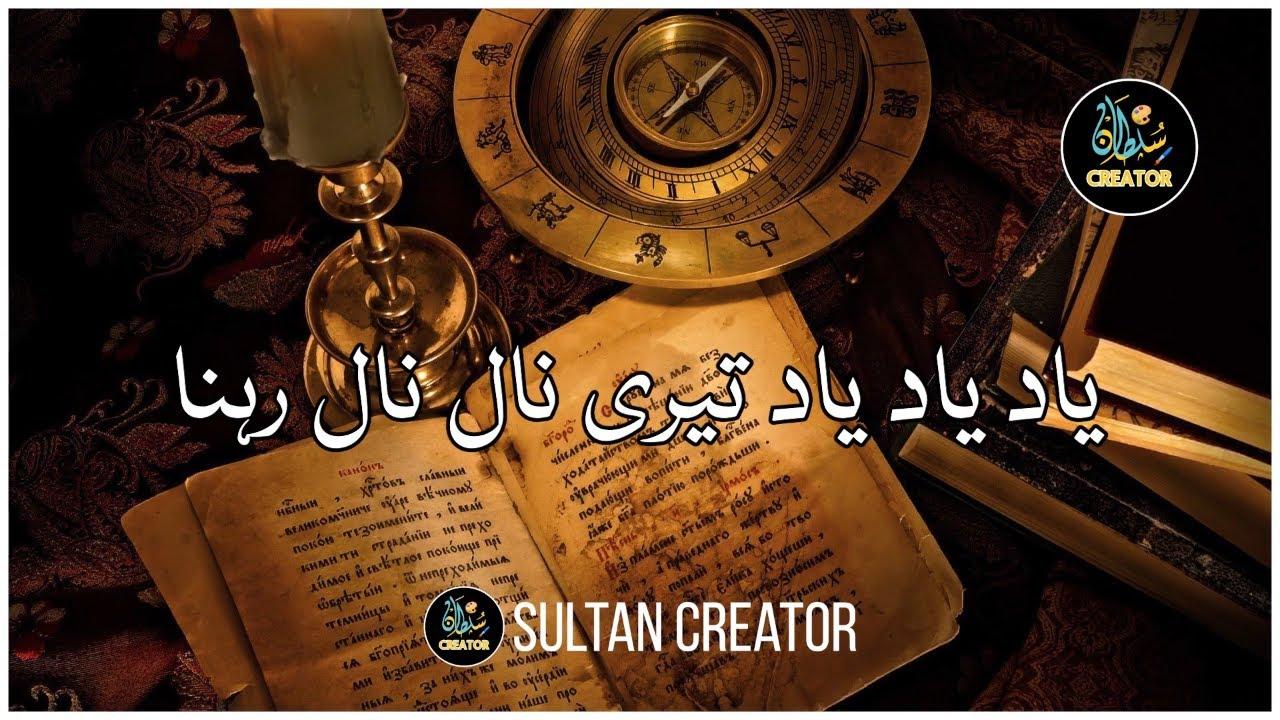 Download Yad Yad Yad Teri | Urdu Lyrics | Jalan Drama OST ARY | Rahat Fateh Ali Khan | Sultan Creator