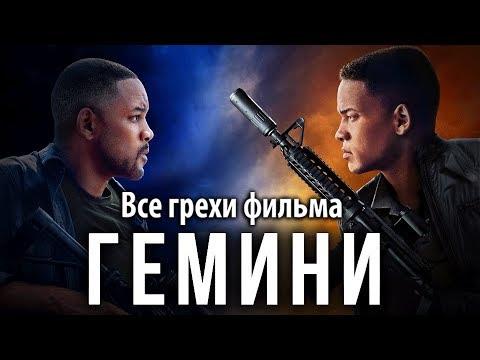 """Все грехи фильма """"Гемини"""""""