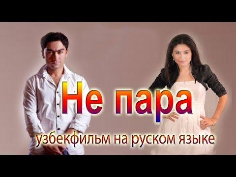 Не пара | Пойма пой (узбекфильм на русском языке) #UydaQoling