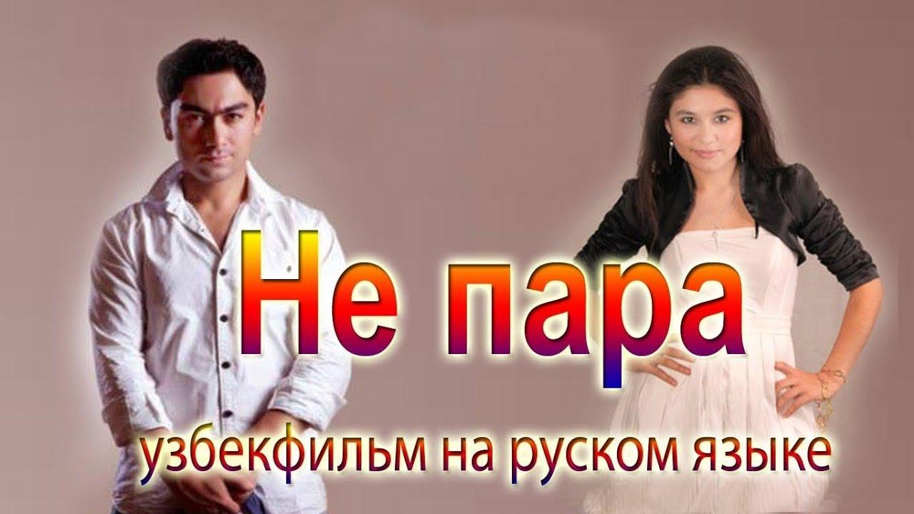 Узбекфильм Поет на Русском Языке с Наводнениями|нет | индийский фильм на русском языке смотреть полн