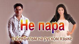 Не пара | Пойма пой (узбекфильм на русском языке)