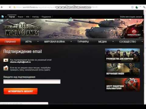 как зарегистрироваться в World of Tanks