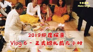 2019 India Vlog 6 - A Few Hours Before The Wedding 婚礼前几小时【印度见闻】