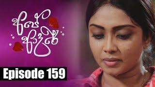 Ape Adare - අපේ ආදරේ Episode 159 | 30 - 10 - 2018 | Siyatha TV Thumbnail