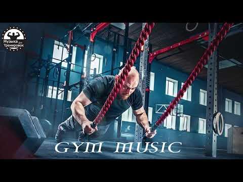 Лучшая Музыка для Тренировок Mix 2020 Тренажерный Зал Тренировки Мотивация Музыка p144 EDM - Hiphop