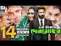 Ek Takar Denmohor | Shakib Khan | Apu Biswas | Misha Sawdagar | Bangla New Movie 2017 | CD Vision