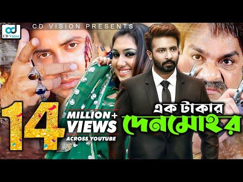 Ek Takar Denmohor  | Full HD Bangla Movie | Shakib Khan, Apu Bishwas, Sohel Rana | CD Vision