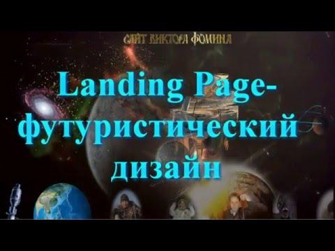 Landing Page футуристический стиль