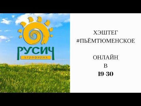 Видео: Хэштег ПЬМТЮМЕНСКОЕ