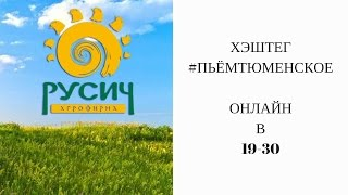 Хэштег: #ПЬЁМТЮМЕНСКОЕ(, 2016-12-08T15:45:34.000Z)