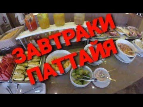 ЗАВТРАКИ GARDEN REZORT OTEL В ПАТТАЕ.