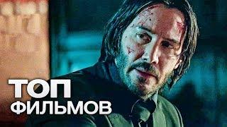 10 ФИЛЬМОВ С УЧАСТИЕМ КИАНУ РИВЗ. ЧАСТЬ 2!