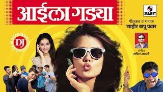 Aaila Gadya DJ- Marathi Lokgeet  -  Sumeet Musi...