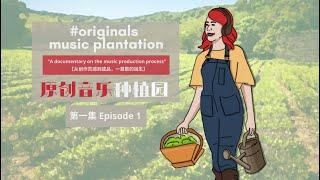 EP1 原创音乐种植园-音乐纪录片【从灵感到成品,一首歌的诞生】Originals Music Plantation -by 黃亭之 Tingzhi Hz