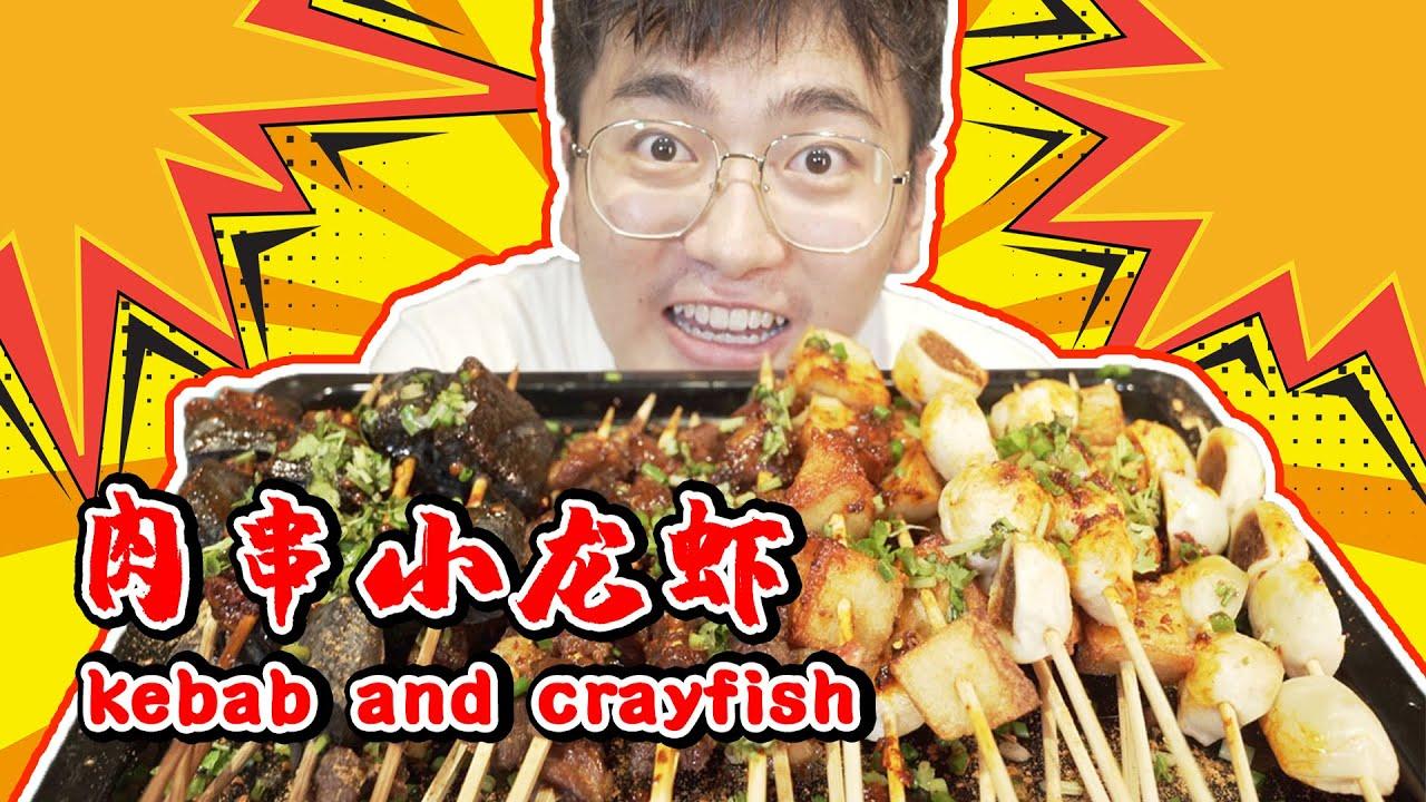 【盗月社】在外漂泊40天,回家做40个烤串加爆辣小龙虾,夜宵吃个爽