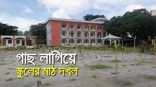গাছ লাগিয়ে স্কুলের মাঠ দখল  bdnews24.com