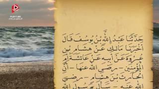 صحيح البخاري - باب كَيْفَ كَانَ بَدْءُ الْوَحْىِ إِلَى رَسُولِ اللَّهِ (حديث رقم 2)