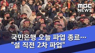 국민은행 오늘 파업 종료…설 직전 2차 파업  2019.01.08/5mbc뉴스
